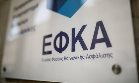 efka - Διαδικασία έναρξης επιχείρησης - εταιρείας