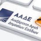 aaed 140x140 - ΑΑΔΕ: Σε λειτουργία η εφαρμογή αιτήσεων αποζημίωσης ειδικού σκοπού 3