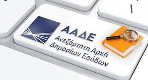 aaed - Λογιστικό γραφείο | Φοροτεχνικά - Λογιστικά γραφεία Οικονομάκος