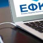 efka1 265130532 30 1280x720 1 140x140 - Ηλεκτρονικές συναλλαγές ασφαλισμένων του Ηλεκτρονικού Εθνικού Φορέα Κοινωνικής Ασφάλισης e-Ε.Φ.Κ.Α.