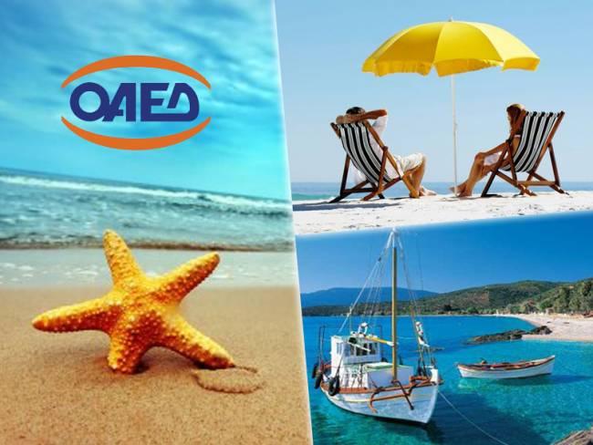 koinonikos - ΟΑΕΔ: 45.715 επιταγές κοινωνικού τουρισμού ενεργοποιήθηκαν σε τουριστικά καταλύματα από 1/8