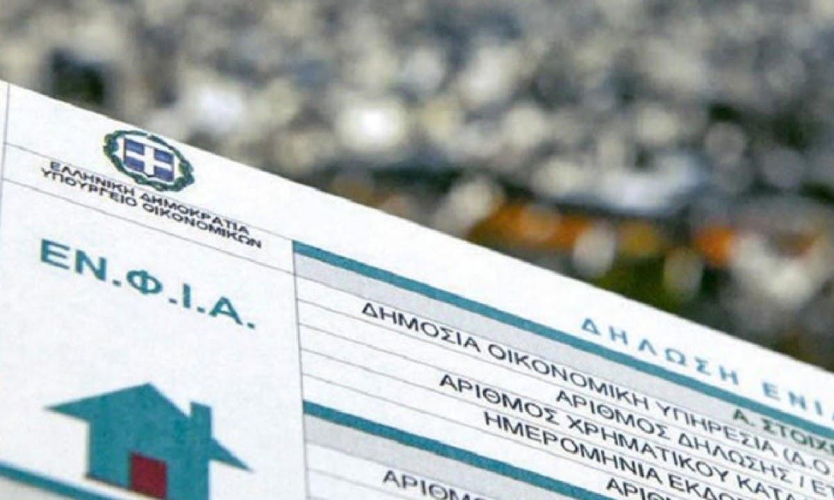 enfia - ΕΝΦΙΑ 2020: Τρέχει ο χρόνος πληρωμής του φόρου