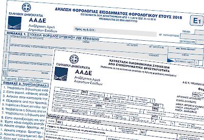 forologiki dilosi 2018 - Λογιστικό γραφείο   Φοροτεχνικά - Λογιστικά γραφεία στο Χαλάνδρι
