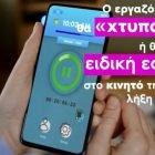 karta3210 140x140 - Ψηφιακή κάρτα εργασίας: Φρένο στην αδήλωτη εργασία