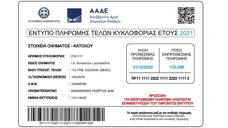 teli kykloforias 1 - Λογιστικό γραφείο | Φοροτεχνικά - Λογιστικά γραφεία Οικονομάκος